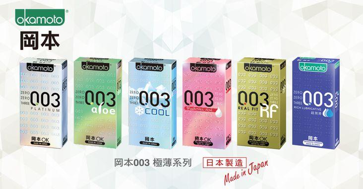 岡本003系列保險套